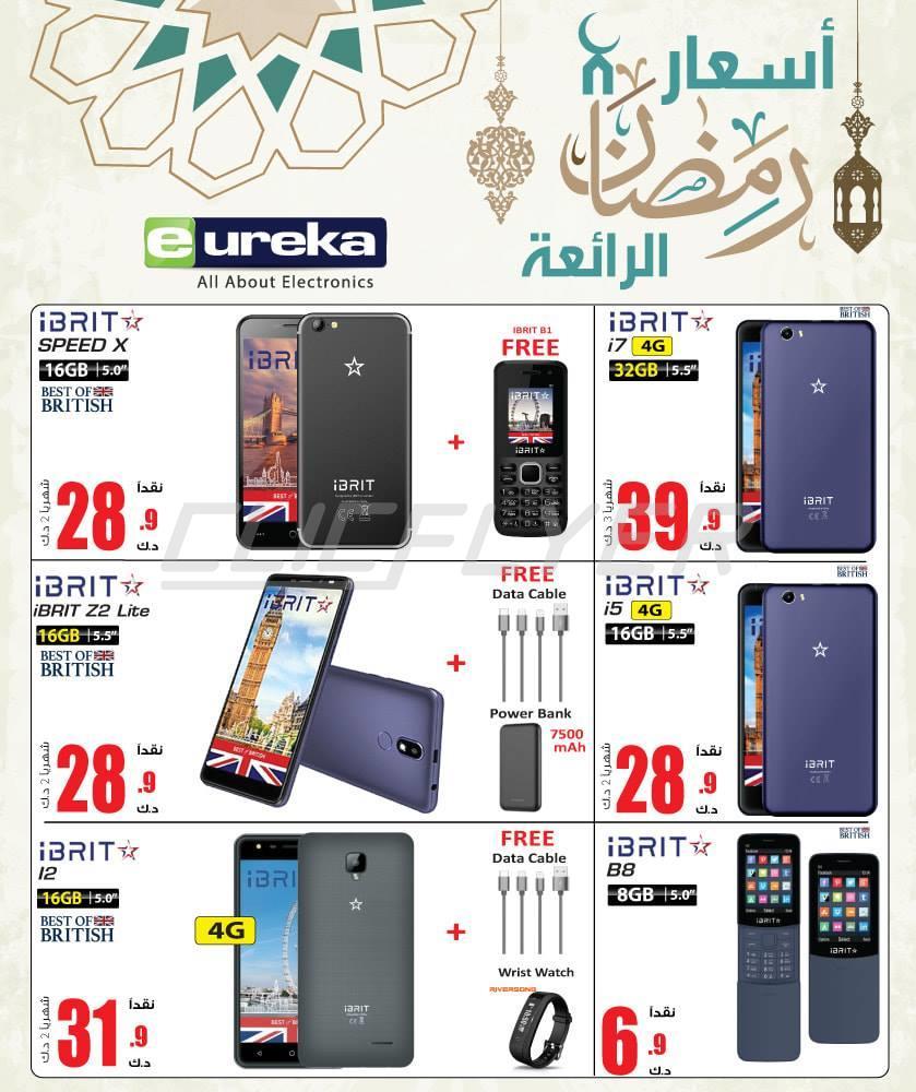 Eureka Electronic Offers In Kuwait